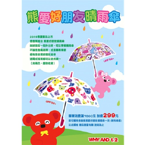 WHY AND 1/2 2019新品上市
