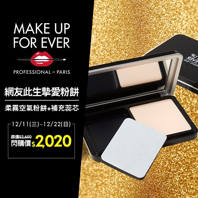 MAKE UP FOR EVER快閃優惠