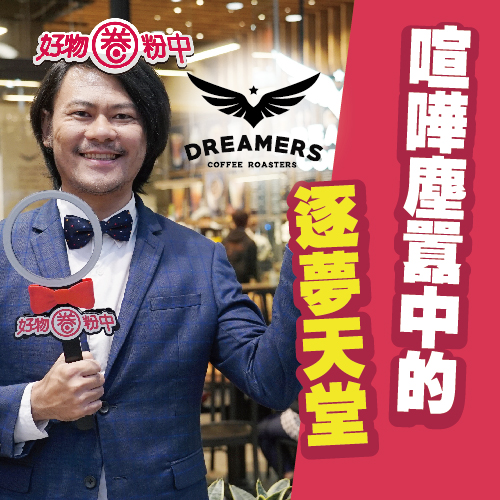 塵世一角的築夢者_DREAMERS COFFEE ROASTERS