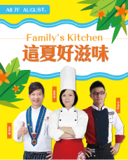 8月Family Kitchen課表