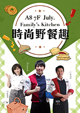 7月Family Kitchen課表