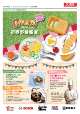 2018 Life Kitchen 3月份