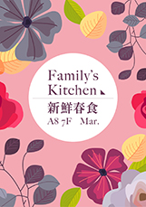 3月 Family Kitchen