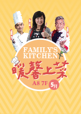 5月Family's Kitchen課表